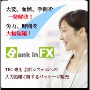 Bank in FX(バンクインエフエックス) TKC専用会計システムへの入力処理に関するパッケージ販売 株式会社日本シェアシステム